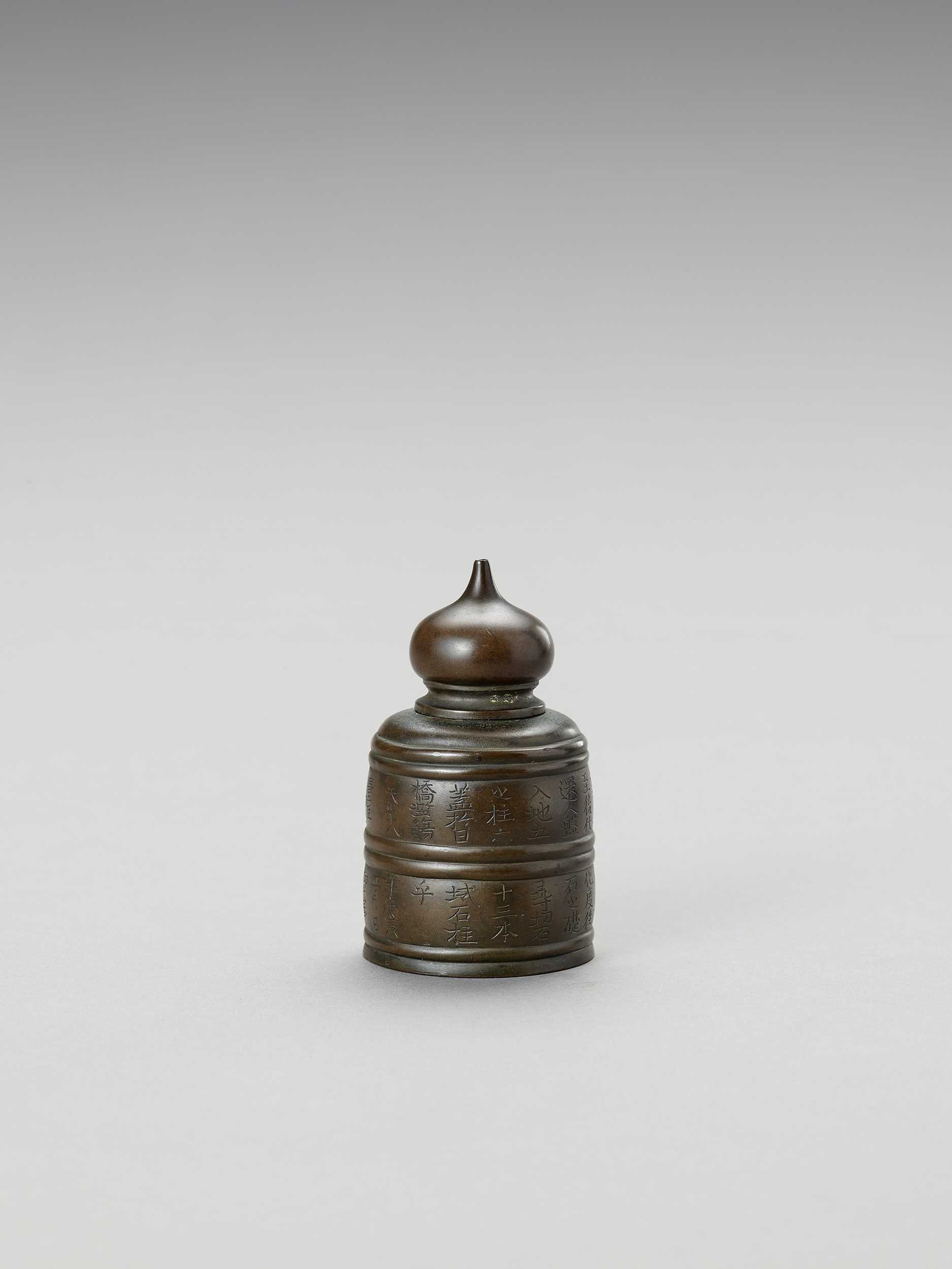 Lot 3 - AN INSCRIBED BRONZE SUITEKI (WATER DROPPER)