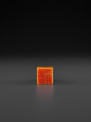 Lot 51 - A CARVED TIANHUANG 'QILIN' SEAL FOR WEN XIANG, QING DYNASTY